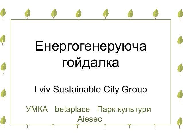 Енергогенеруюча гойдалка Lviv Sustainable City Group УМКА betaplace Парк культури Aiesec