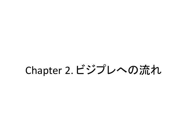 Chapter 5. 新しいステージへ
