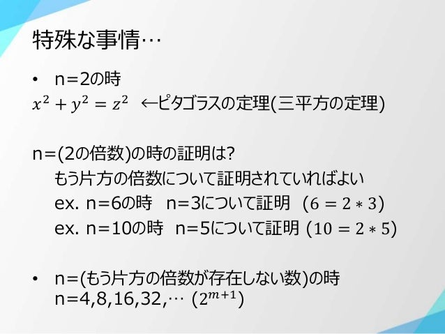 の 定理 フェルマー 最終