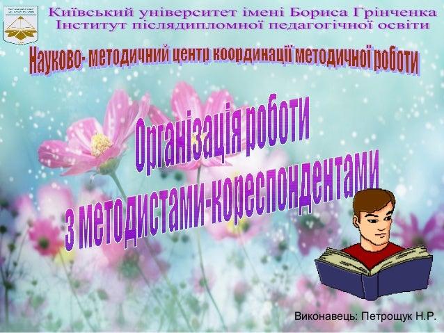 Виконавець: Петрощук Н.Р.