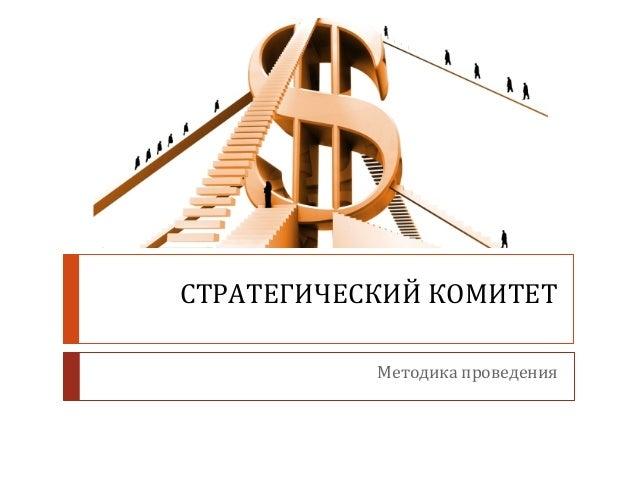 СТРАТЕГИЧЕСКИЙ  КОМИТЕТ   Методика  проведения