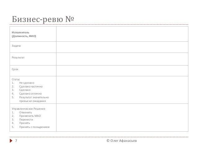 Бизнес-‐ревю  №     Исполнитель   (Должность,  ФИО)   Задача      Результат      Срок      Статус...