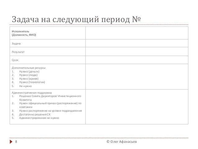 Задача  на  следующий  период  №     Исполнитель   (Должность,  ФИО)   Задача   Результат   Срок  ...