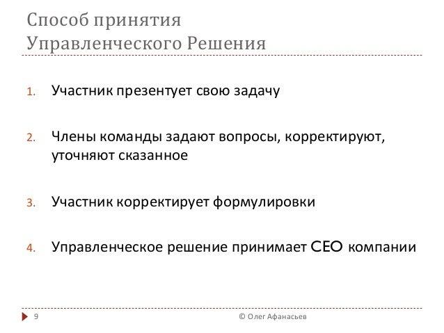 Способ  принятия     Управленческого  Решения   1. Участник  презентует  свою  задачу      2. Члены...