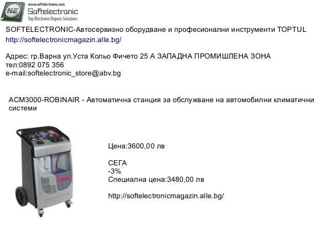 ACМ3000-ROBINAIR - Автоматична станция за обслужване на автомобилни климатични системи SOFTELECTRONIC-Автосервизно оборудв...