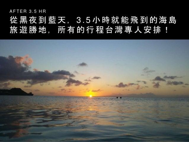 公關課程 關島之家 Slide 3