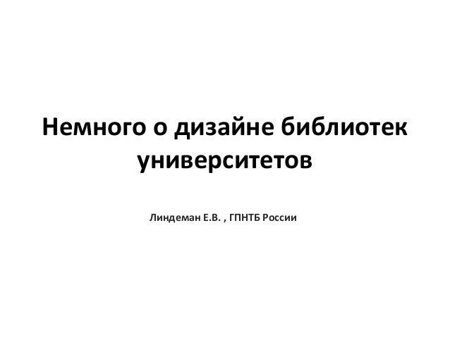 Немного о дизайне библиотек университетов Линдеман Е.В. , ГПНТБ России