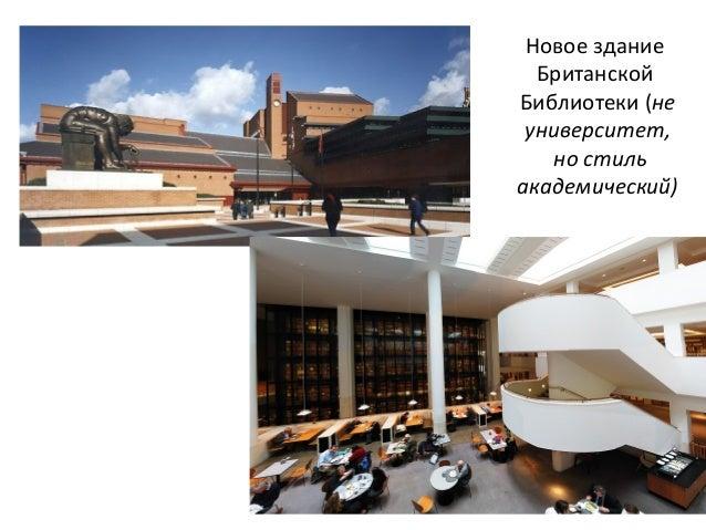 Некоторые примеры дизайна университетских библиотек Slide 2