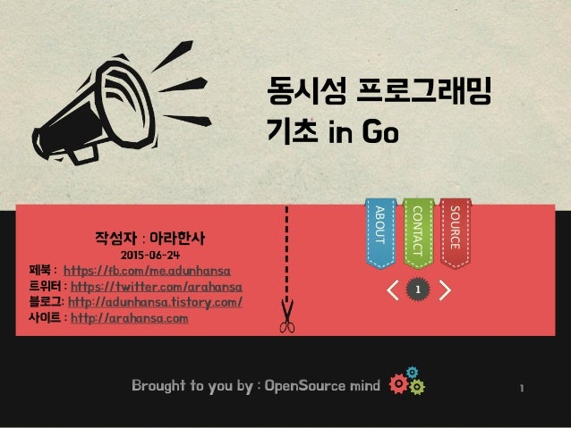 ---------- 1 동시성 프로그래밍 기초 in Go https://fb.com/me.adunhansa https://twitter.com/arahansa http://adunhansa.tistory.com/ 사이트...