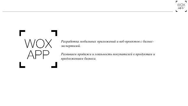 Разработка мобильных приложений и веб-проектов с бизнес- экспертизой. Развиваем продажи и лояльность покупателей к продукт...