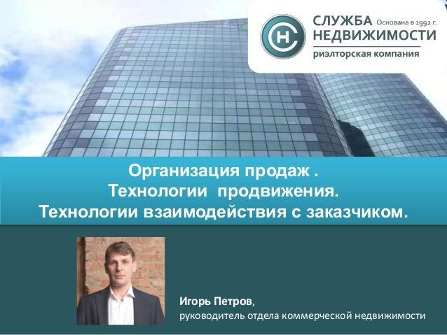 Бразец договора эксклюзивных риэлторских услуг коммерческая недвижимость аренда офиса 15 - кв.м.санкт-петербург