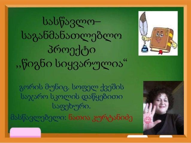 """სასწავლო– საგანმანათლებლო პროექტი ,,წიგნი სიყვარულია"""" გორის მუნიც. სოფელ ქვეშის საჯარო სკოლის დაწყებითი საფეხური. მასწავლე..."""