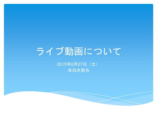 ライブ動画について 2015年6月27日(土) 本白水智也