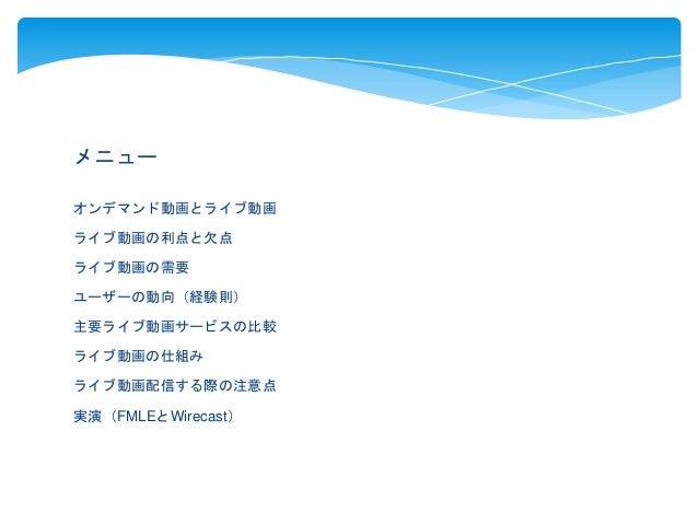 ライブ動画について Slide 2
