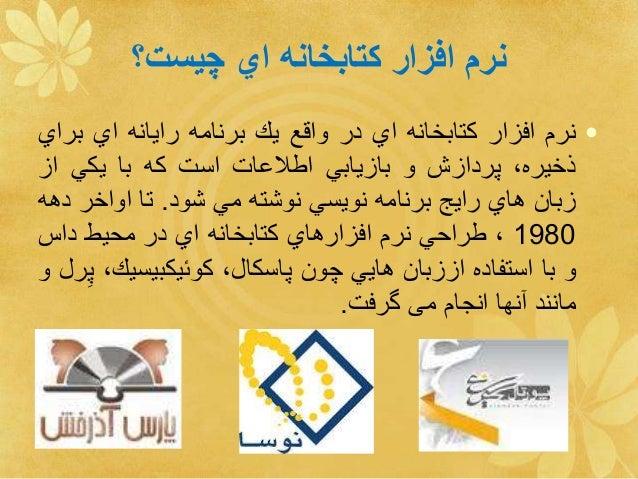 معرفی نرم افزار کتابخانه ای پیام مشرق Slide 3