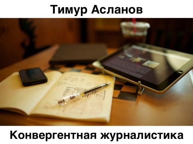 Тимур Асланов Конвергентная журналистика