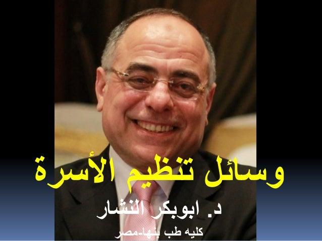 األسرة تنظيم وسائل د.ابوبكرالنشار بنها طب كليه-مصر