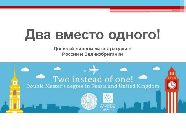 двойной диплом манчестер Двойной диплом магистратуры в России и Великобритании