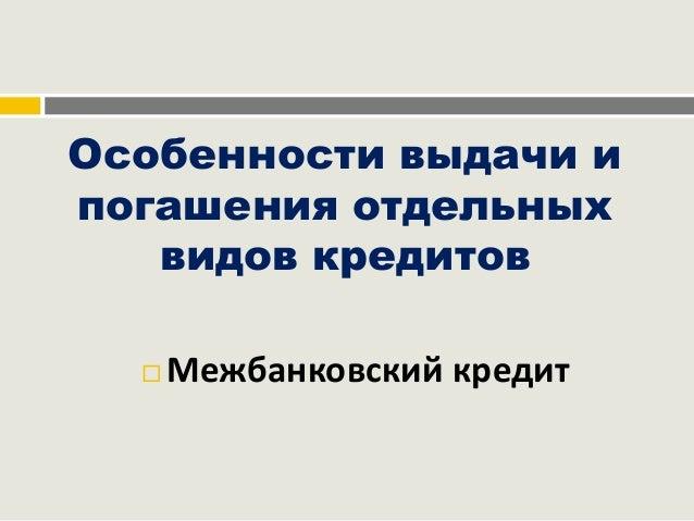 московский кредитный банк официальный сайт москва