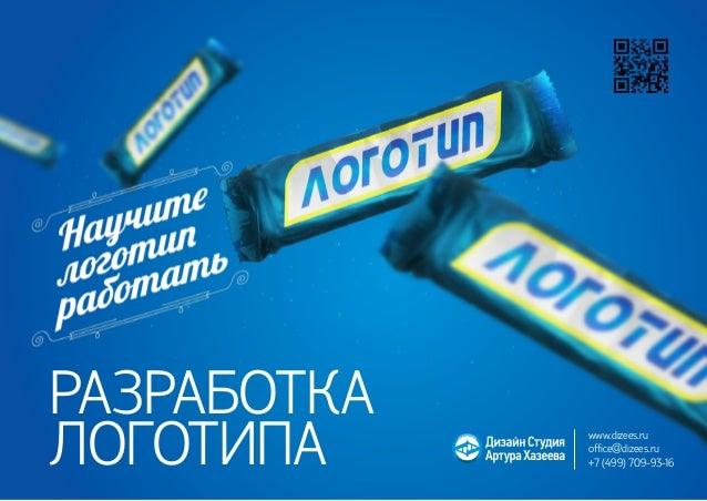 РАЗРАБОТКА ЛОГОТИПА www.dizees.ru office@dizees.ru +7 (499) 709-93-16
