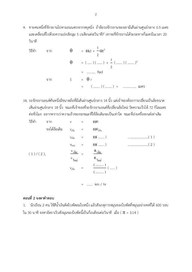 เอกสารประกอบบทเรียน เรื่อง การเคลื่อนที่แบบหมุน Slide 2
