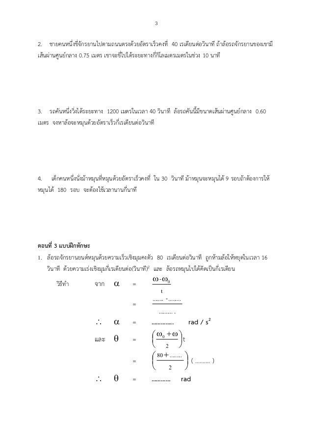 เอกสารประกอบบทเรียน เรื่อง การเคลื่อนที่แบบหมุน Slide 3
