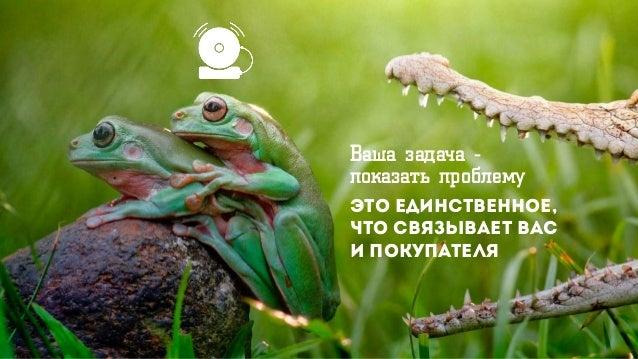 Проблема+решение «Мы знаем, как уменьшить налоги легально на 30%» «Воспользуйтесь нашим онлайн сервисом всего за 3 000 ру...