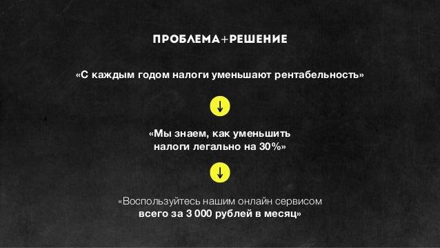 А если только решение, то намного хуже «Онлайн сервис оптимизации налогов всего за 3 000 рублей в месяц» Проблема синхрони...