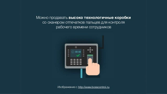 Можно продавать высоко технологичные коробки со сканером отпечатков пальцев для контроля рабочего времени сотрудников А м...