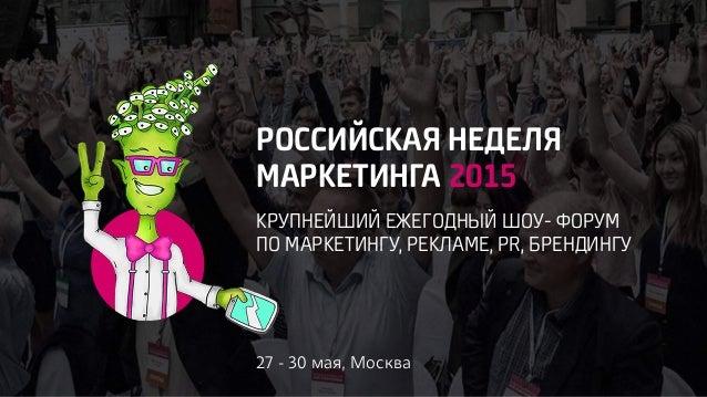 МАРКЕТИНГ 2014 МАРКЕТИНГ 2015 VS