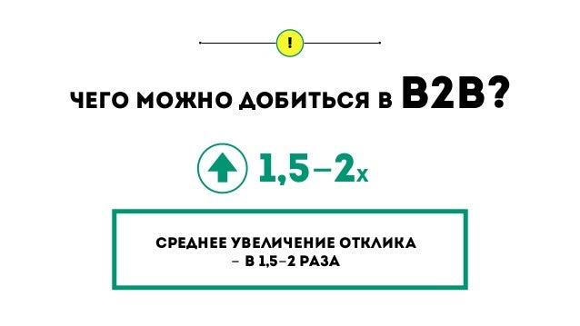 ! Чего можно добиться в b2b? Среднее увеличение отклика - в 1,5-2 раза 1,5-2x