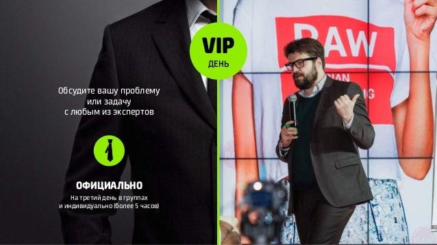УЖИН VIP Найдите новые VIP-связи, обсудите возможное сотрудничество с экспертами НЕФОРМАЛЬНО На VIP-ужине за бокалом вина