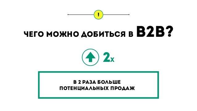 ! В 2 раза больше потенциальных продаж 2x Чего можно добиться в b2B?