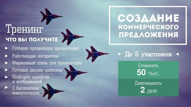 ценности Презентация start@fastvisuals.ru Напишите, чтобы узнать подробности Fas� VISUALS