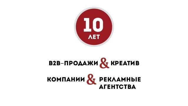 10лет Компании рекламные агентства Креативb2b-продажи & &