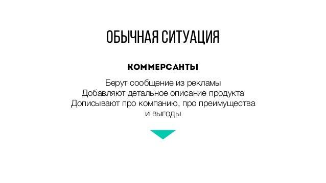 Обычная ситуация Коммерсанты Берут сообщение из рекламы Добавляют детальное описание продукта Дописывают про компанию, про...