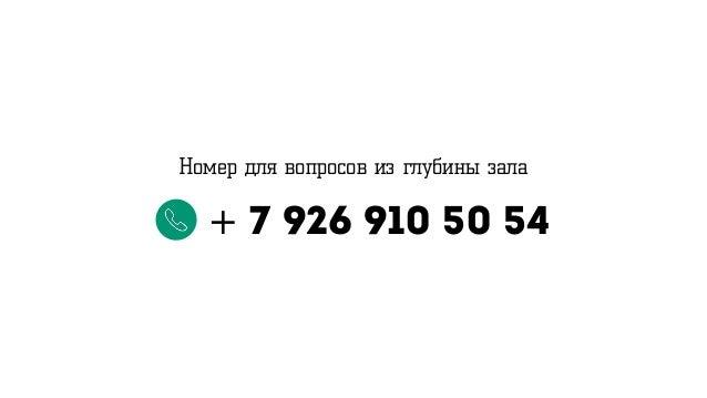 + 7 926 910 50 54 Номер для вопросов из глубины зала