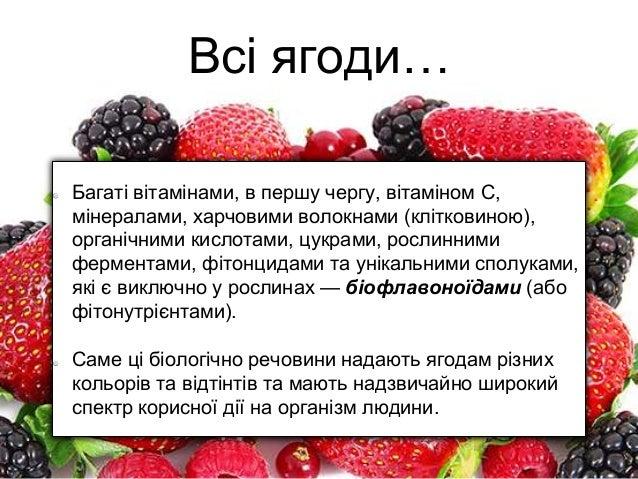 Хочете довго жити і без хвороб? Вживайте ягоди! Slide 2