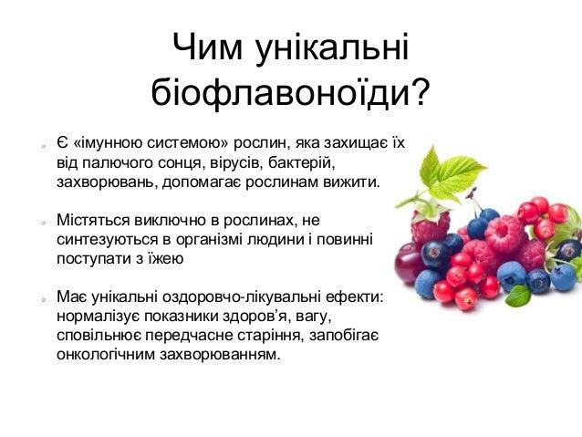 Хочете довго жити і без хвороб? Вживайте ягоди! Slide 3