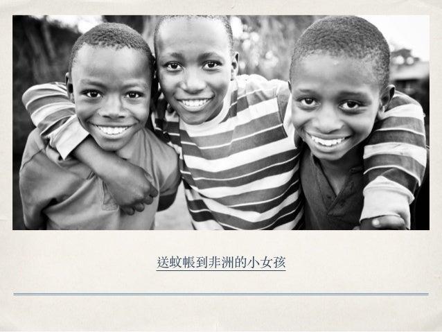 送蚊帳到非洲的⼩小女孩