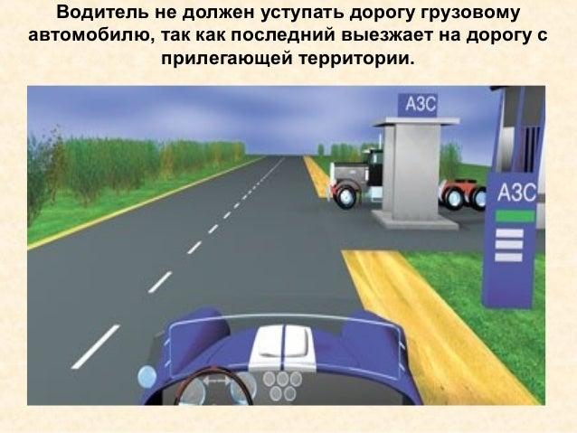 Водитель не должен уступать дорогу грузовому автомобилю, так как последний выезжает на дорогу с прилегающей территории.