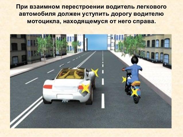 При взаимном перестроении водитель легкового автомобиля должен уступить дорогу водителю мотоцикла, находящемуся от него сп...