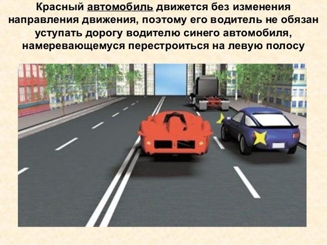 Красный автомобиль движется без изменения направления движения, поэтому его водитель не обязан уступать дорогу водителю си...