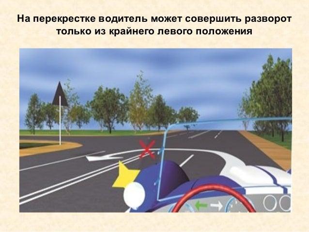 На перекрестке водитель может совершить разворот только из крайнего левого положения