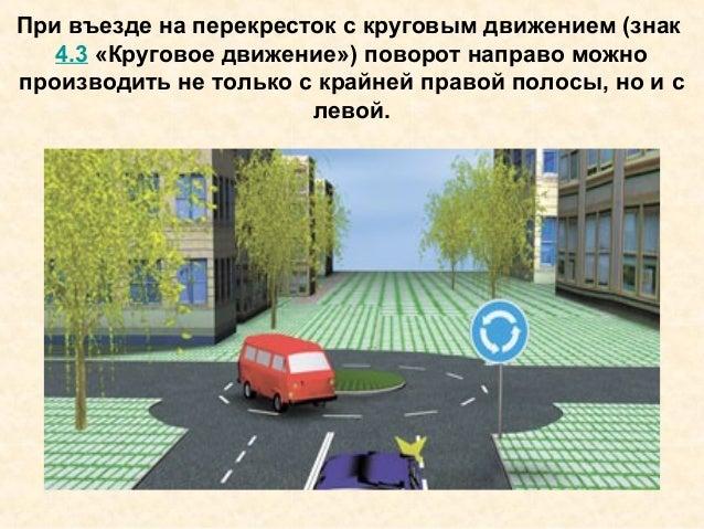 При въезде на перекресток с круговым движением (знак 4.3 «Круговое движение») поворот направо можно производить не только ...