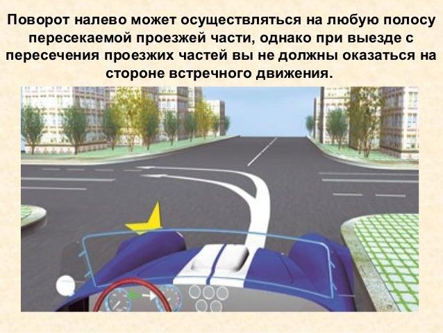 Поворот налево может осуществляться на любую полосу пересекаемой проезжей части, однако при выезде с пересечения проезжих ...