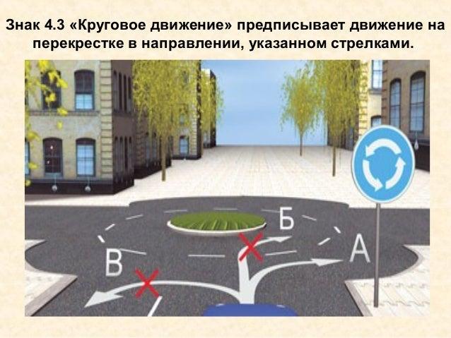 Знак 4.3 «Круговое движение» предписывает движение на перекрестке в направлении, указанном стрелками.
