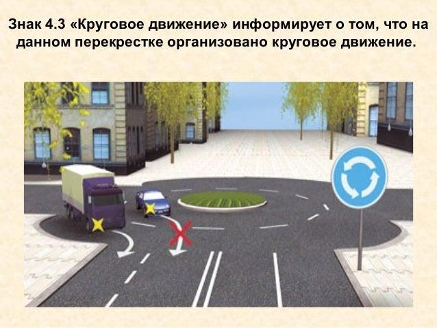 Знак 4.3 «Круговое движение» информирует о том, что на данном перекрестке организовано круговое движение.