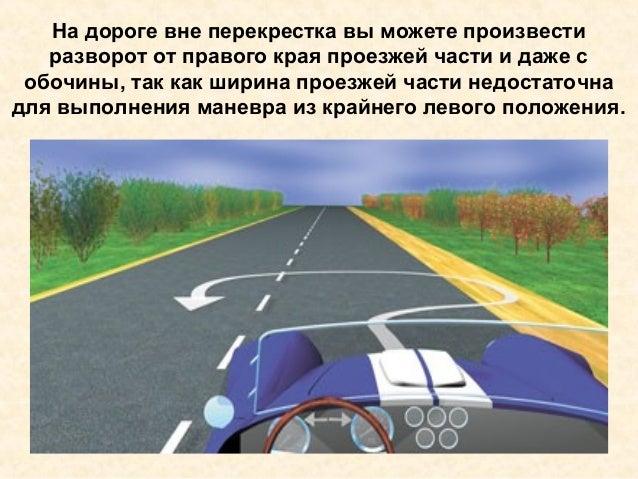 На дороге вне перекрестка вы можете произвести разворот от правого края проезжей части и даже с обочины, так как ширина пр...