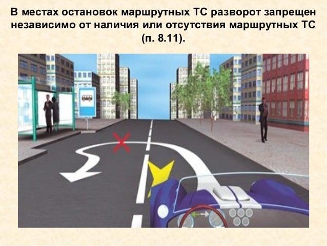 В местах остановок маршрутных ТС разворот запрещен независимо от наличия или отсутствия маршрутных ТС (п. 8.11).